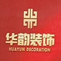广东华韵装饰集团常宁分公司