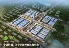 中国供销·常宁农副产品批发市场